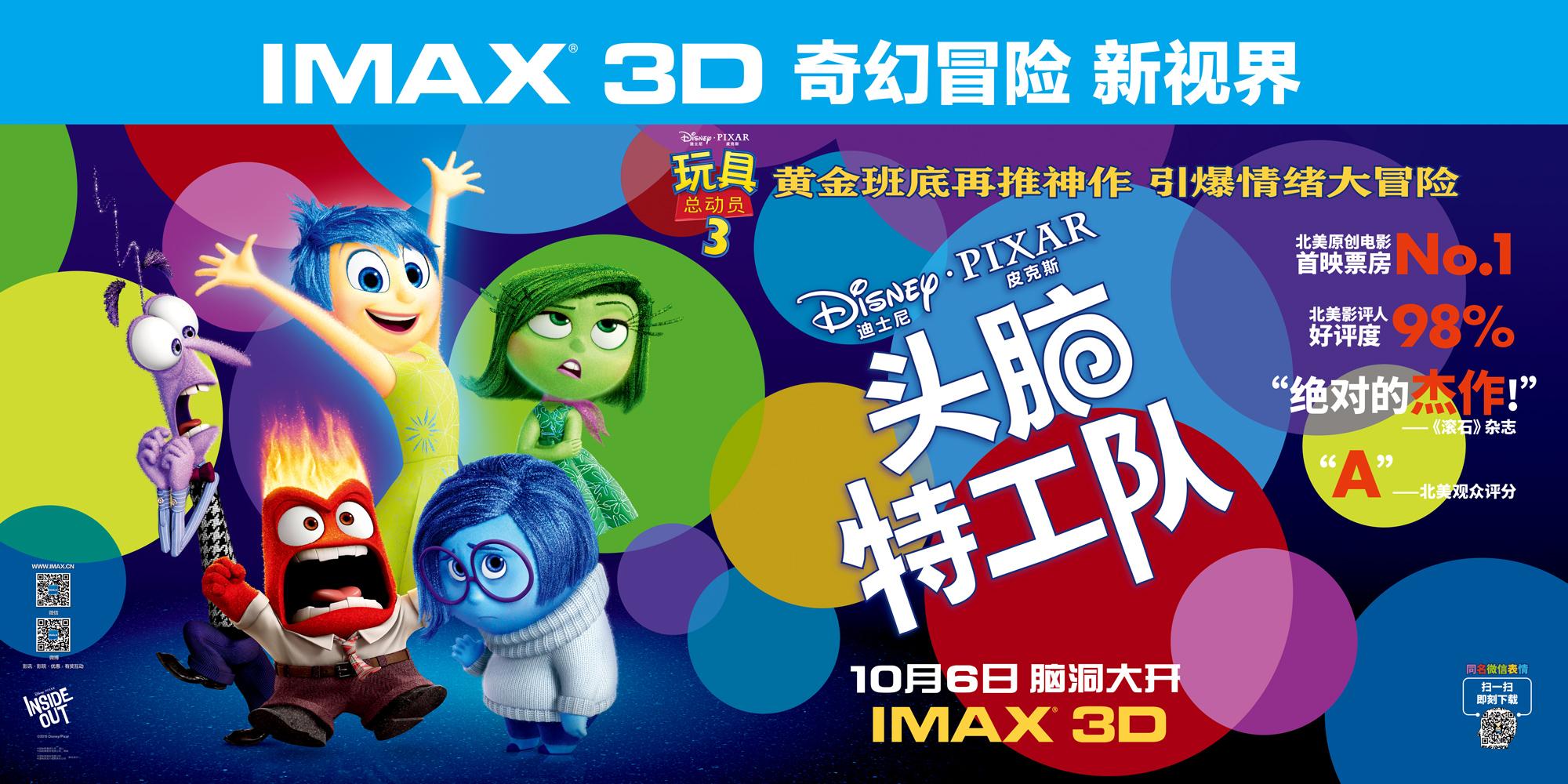 《头脑特工队》10月6日国庆期间将在中国地区上映,让动画片影迷们更图片