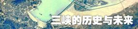 国家地理大讲堂第31期_三峡工程的历史与未来
