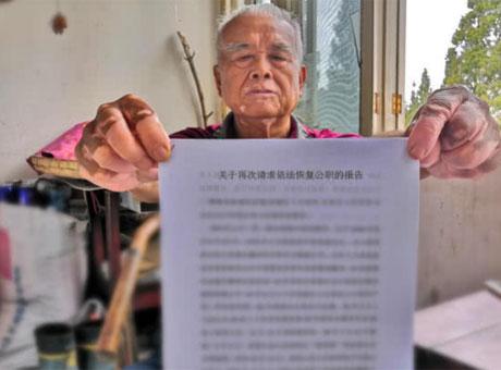 教师被举报搂抱女生被判流氓罪 33年后想恢复公职