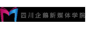 四川企鹅新媒体学院