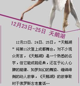 """经典""""天鹅""""11次飞临蓉城 圣诞节开演"""