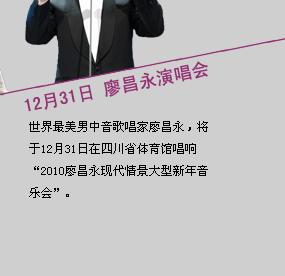 廖昌永12月31日蓉城亮嗓 增加流行元素