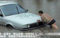 雨季行车危险多 车辆涉水注意事项