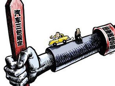 2011消费热点新闻·汽车三包政策