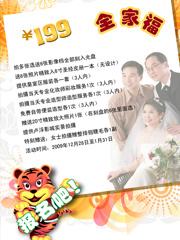 重庆太平洋百货岁末酬宾 服饰5折起活动时间:2010.1.29-2010.2.13