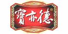 重庆宝亦德食品开发有限公司