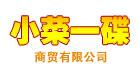 重庆市小菜一碟商贸有限公司