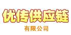 重庆优传供应链有限公司