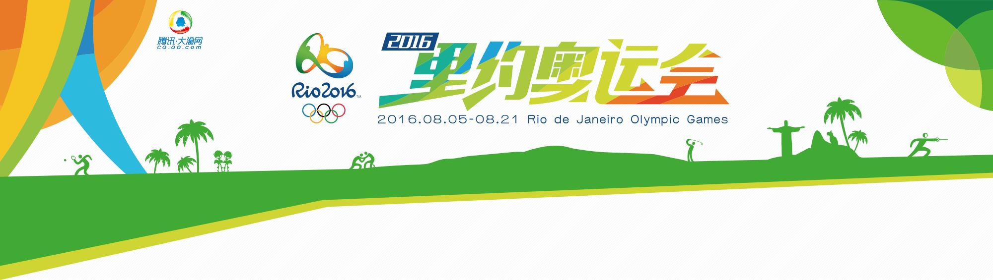 2016里约奥运会_腾讯大渝网