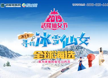 仙女山全球寻找冰雪仙女