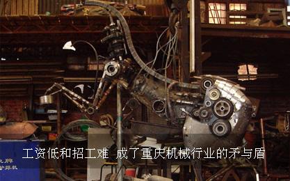 工资低和招工难已经成为重庆机械行业的矛与盾