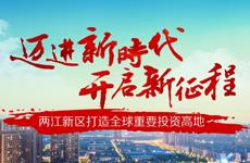 两江新区打造全球重要投资高地
