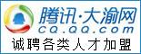 腾讯·大渝网_重庆人才网