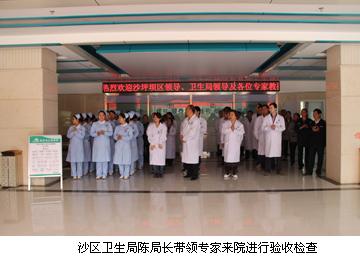 重庆汇康医院