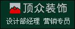 重庆顶众装饰工程有限公司_重庆招聘网