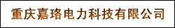 重庆嘉珞电力科技有限公司_重庆招聘