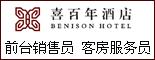 重庆喜悦酒店管理股份有限公司_重庆找工作