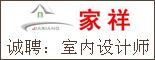 重庆家祥装饰工程设计有限公司