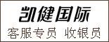 重庆凯健体育文化传播有限公司_重庆找工作