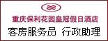 重庆保利花园皇冠假日酒店_重庆求职