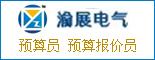 重庆市渝展电气有限公司_重庆找工作