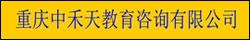 重庆中禾天教育咨询有限公司_重庆找工作