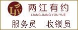 重庆市两江有约餐饮管理有限公司_重庆人才网