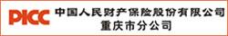 中国人民财产保险股份有限公司重庆市分公司_重庆招聘