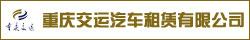 重庆交运汽车租赁公司_重庆招聘网