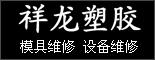 重庆祥龙塑胶制品有限公司