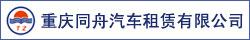 重庆同舟汽车租赁有限公司_重庆招聘