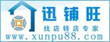 重庆迅铺旺电子商务有限公司_重庆找工作