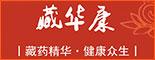 重庆巴南区藏华康保健食品有限公司