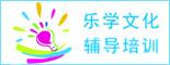 重庆市武隆县乐学文化辅导培训有限公司_重庆人才网