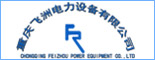 重庆飞洲电力设备有限公司