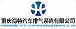 重庆海特汽车排气系统有限公司_重庆人才网