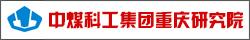 中煤科工集团重庆研究院有限公司_重庆招聘