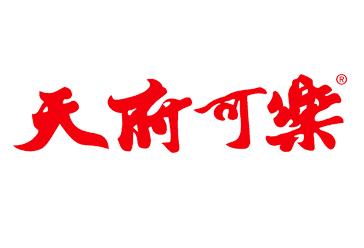 中国天府可乐集团公司