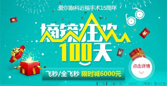15周年盛典:摘镜狂欢100天 近视手术钜惠6000元