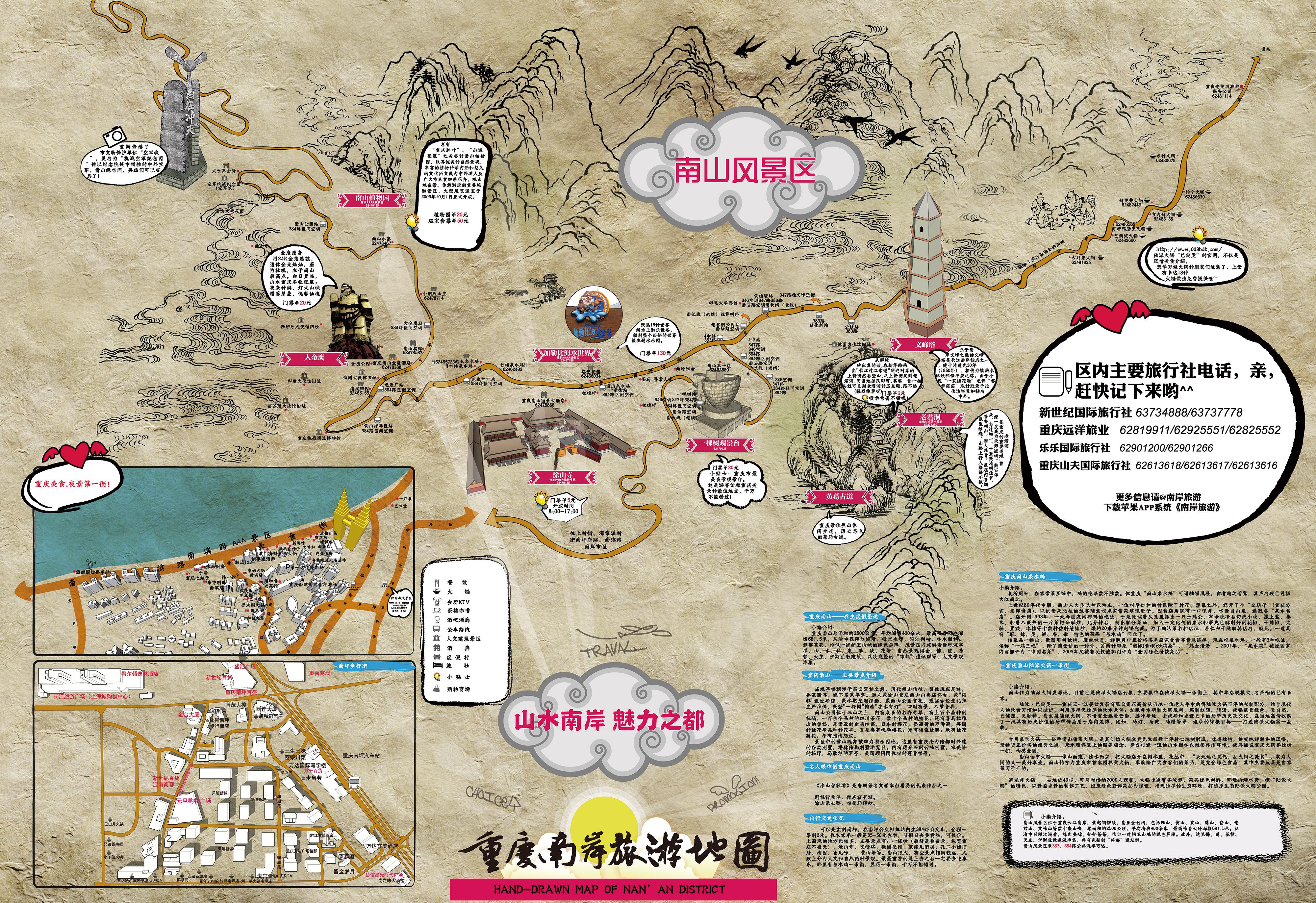 南岸发布南岸区吃喝玩乐旅游手绘地图(图)