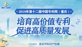 2018年第十二届中国专利周