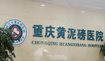 重庆黄泥磅医院