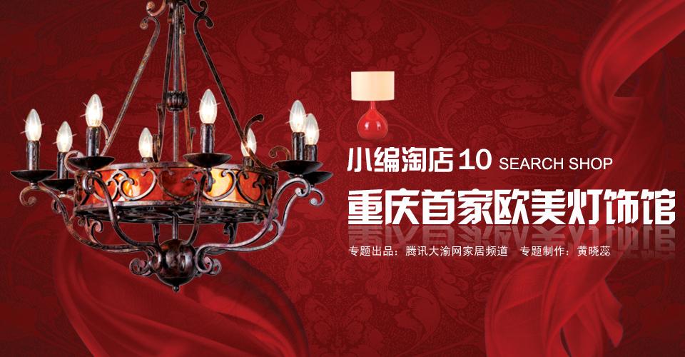 灯和欧式灯品牌,无疑将丰富重庆市灯饰市场产品品类