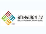 重庆市江北区新村实验小学_重庆找工作