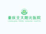 重庆北大阳光医院_重庆找工作