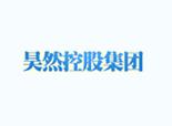 重庆昊然控股集团有限公司_重庆招聘网