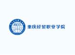 重庆经贸职业学院_重庆招聘网