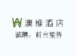 重庆澳维酒店有限责任公司_重庆找工作
