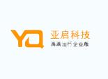 重庆市亚启科技有限公司_重庆人才招聘