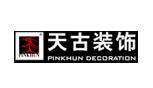 重庆天古装饰艺术设计工程有限公司_重庆人才网